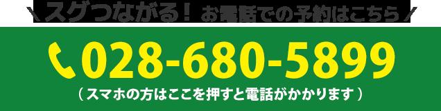 電話番号:028-680-5899
